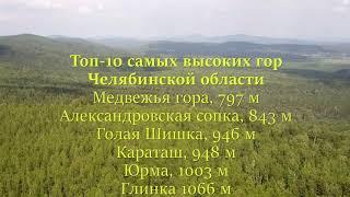 МОРЕ ТАЙГИ ЮЖНОГО УРАЛА. Кыштымские леса. Побываем по всему Уралу!