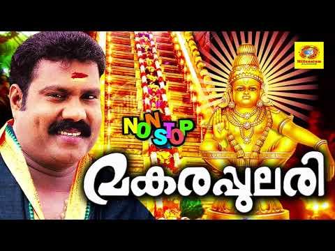 Ayyappa Non Stop Devotional Songs | Makarapulari | Hindu Devotional Songs Malayalam
