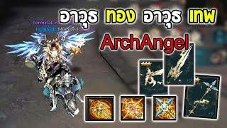 วิธีหาอาวุธเทพ ArchAngel อาวุธที่ดีสุด ณ ตอนนี้  : Mu Strongest EP7
