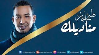 طه سليمان - مناديلك ( فيديو كلمات ) | Taha Suliman - Manadeelk Video Lyrics 2018