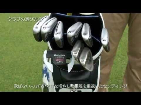 ゴルフクラブの選び方① 井上法紀