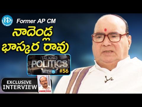 Former AP CM Nadendla Bhaskara Rao Exclusive Interview || Talking Politics With iDream #56