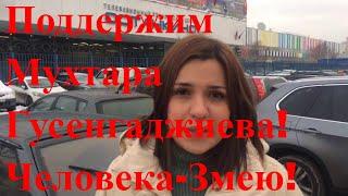 Речь в защиту Мухтара Гусенгаджиева около телецентра Останкино (21 декабря 2018)