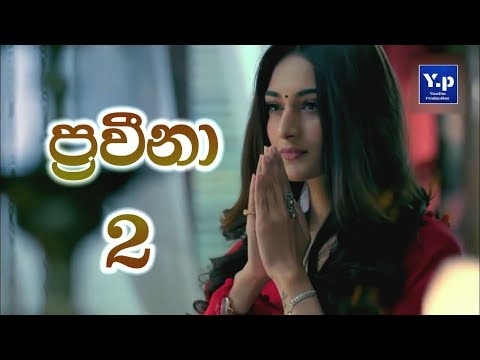 Praveena 2 (ප්‍රවීනා 2) Official Theme Song