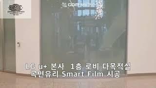LG U+본사 1층 로비 스마트필름(LG U+, #SM…