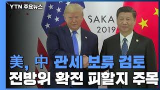 """WSJ """"미국, 15일 대중 추가관세 연기 검토""""...…"""