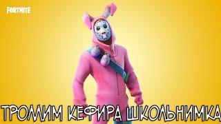 ТРОЛЛИМ ШКОЛЬНИКА КЕФИРА В ФОРТНАЙТЕ