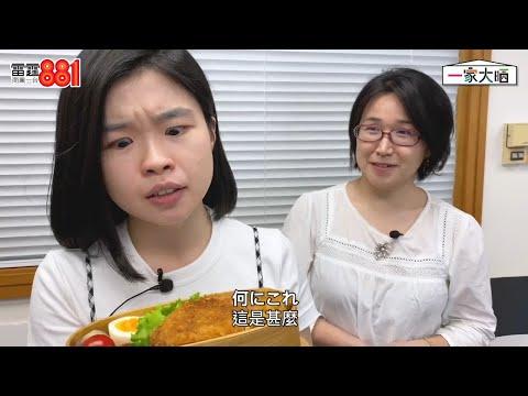 日本媽媽教你整理想VS現實便當!!!【一家大晒︱香港呢啲家人】