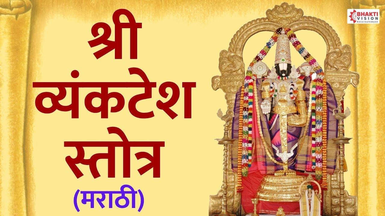Download Shree Vyankatesh Stotra   श्री व्यंकटेश स्तोत्र मराठी   Shri Venkatesh Stotra in Marathi