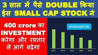 Small cap stock which has doubled investment | best multibagger stocks 2019 india to earn profit
