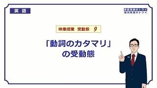 【高校 英語】 群動詞の受動態① (12分)