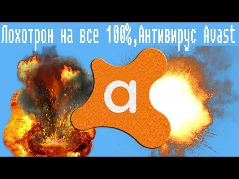 Лохотрон на все 100%,Антивирус Avast