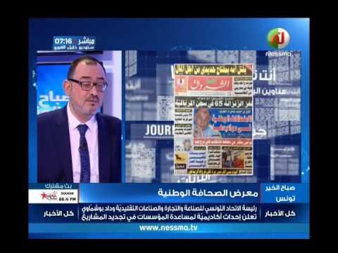 Sbah Elkhir Tounes Du Mercredi 18 Janvier 2017