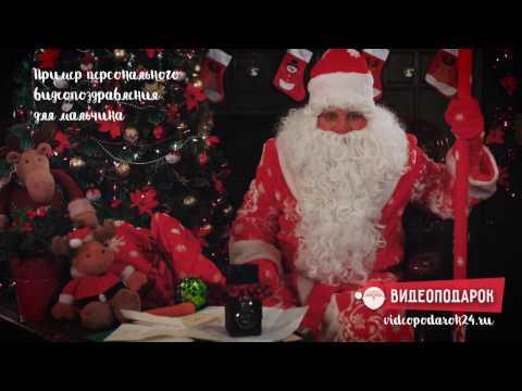 Именное видео поздравление от Деда Мороза для мальчика - Cмотреть видео онлайн с youtube, скачать бесплатно с ютуба