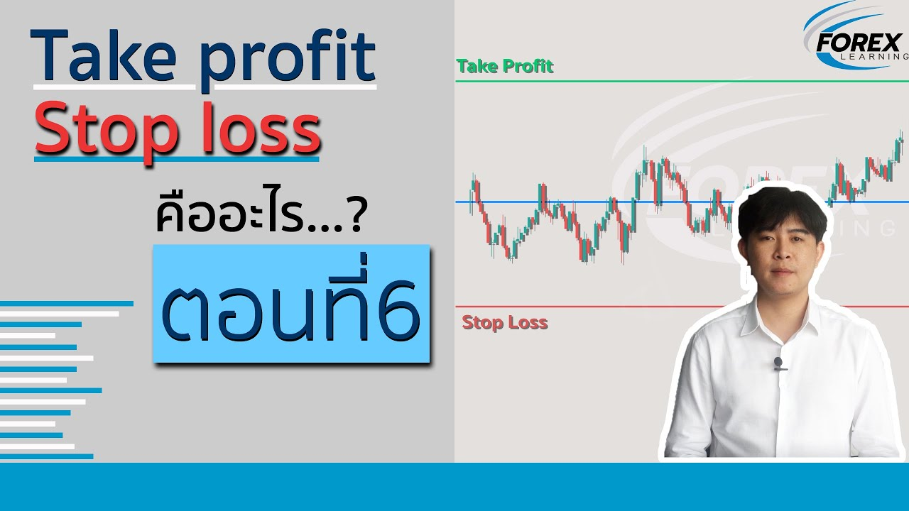 Take Profit , Stop Loss คืออะไร EP.6 [Forex Learning.Co]