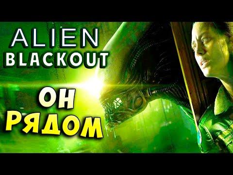 ЧУЖОЙ ака КСЕНОМОРФ СНОВА ПУГАЕТ!!! Alien BlackOut (Чужой Отключение) хоррор прохождение #1