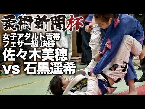 【柔術新聞杯】佐々木美穂 vs 石黒遥希