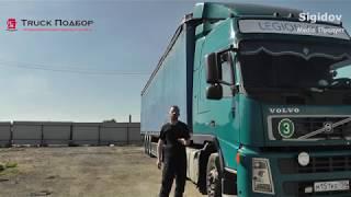 Volvo FM9 опыт эксплуатации за 6 лет. Мой Первый тягач.