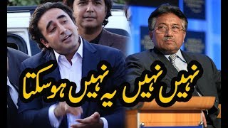 Quetion to PPP Chairman Bilawal Bhutto about Pervez Musharaf |Dekhty Raho TV|-HD