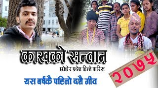 लाखौ बाल बच्चा छोडेर बिदेशीने नेपालीहरुको मुटु छुने गित पैसा By Juna Shris