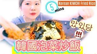 【娘娘上菜#1】【韓國泡菜炒飯】5分鐘搞定韓國人必學的김치볶음밥????????|5 MINS EASY SPICY KIMCHI FRIED RICE