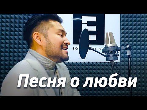 Алексей Чумаков - Песня о любви (кавер)