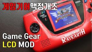 [ENG/JPN]게임기어 LCD개조(Game Gear …