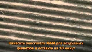 Чистка фильтра K&N(http://www.sneron.ru/entry.php?127-Чистка-фильтра-нулевого-сопротивления-K-N., 2012-04-30T09:55:51.000Z)