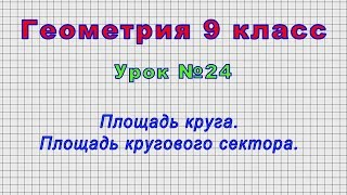 Геометрия 9 класс (Урок№24 - Площадь круга. Площадь кругового сектора.)
