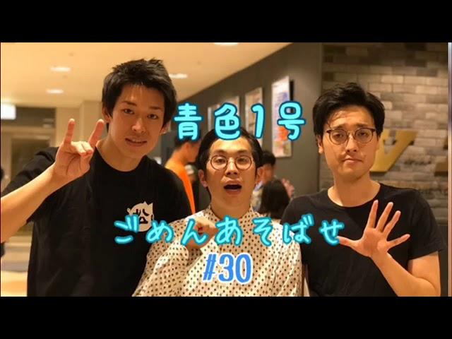 青色1号ネットラジオ ごめんあそばせ#30