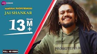 Hansraj Raghuwanshi - Jai Shankar | Pahari Prince | Sahil Shavi | Mantav Media | Full Video 2019