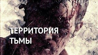 Территория тьмы / Dark Country (2009) / Триллер, Детектив