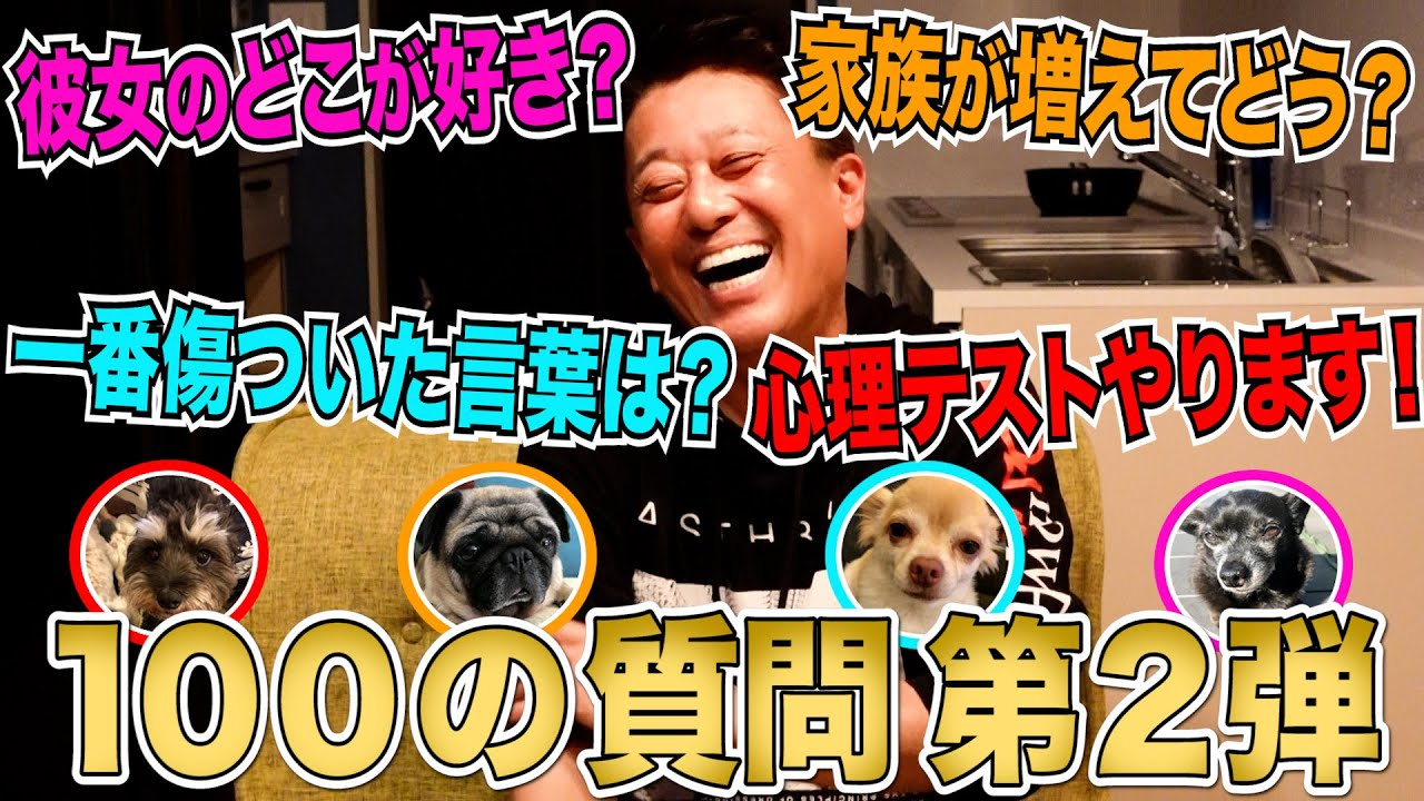 【NGなし】坂上忍の100の質問 第2弾! 今回もスタッフと揉める!?