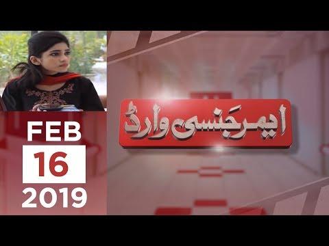 Dolat ka Guroor   Emergency Ward   SAMAA TV   February 16, 2019