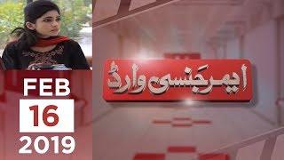 Dolat ka Guroor | Emergency Ward | SAMAA TV | February 16, 201…