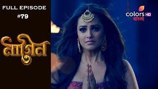 Naagin 3(Bengali) - 20th April 2019 - নাগিন ৩ - Full Episode