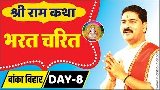 Pujya Rajan Jee Live Streeam...