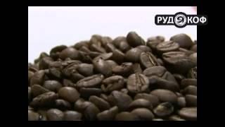 Кофе в зернах(Видеообзор на rudyakof.com Выберите зерновой кофе http://rudyakof.com/coffee.html Мы Вконтакте: http://vk.com/rudyakof Страница на Фейсб..., 2014-10-12T12:42:43.000Z)