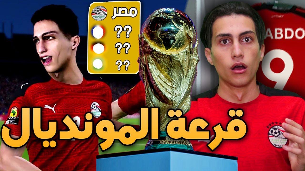 Download كن أسطورة _ صدمة كبيرة في قرعة كأس العالم 2022🔥 !!! PES 2021