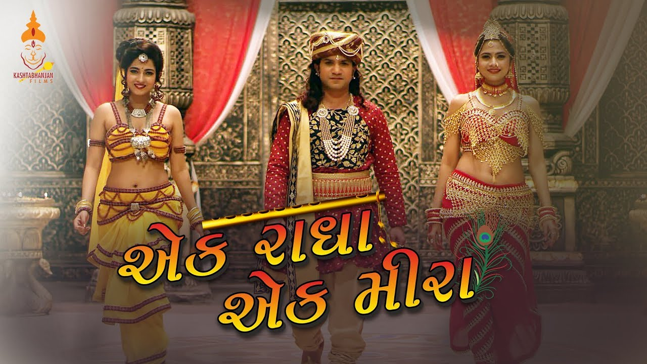 Ek Radha Ek Meera   Teaser 2   Zen Music Gujarati   Coconut Movies Release   Kashtabhanjan Films