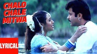 Chalo Chale Mitwa Lyrical Video | Nayak | A.R. Rahman | Anil Kapoor, Rani Mukherjee