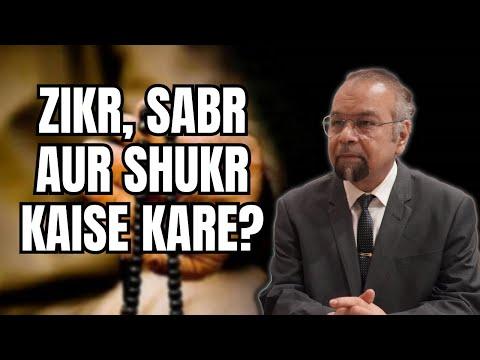 Discover Qur'an (2:153) (in Urdu) | Zikr, Sabr aur Shukr Kaisey Karein?