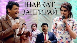 Шакарханд   Шавкат зангирай 2019  Shakarkhand   Shavkat Zangiray 2019