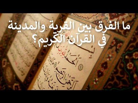 ما الفرق بين القرية والمدينة في القرآن الكريم البلاغة القرآنية Youtube
