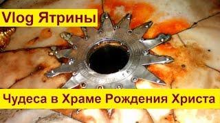 видео Храм Рождества Христова