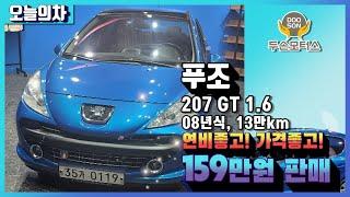 [중고차]푸조 207 GT 1.6. 08년식, 13만k…