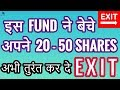 Immediately EXIT From This Mutual Fund ! ! !