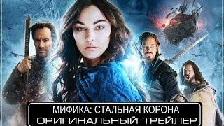 Мифика: Стальная корона (2016) Трейлер к фильму