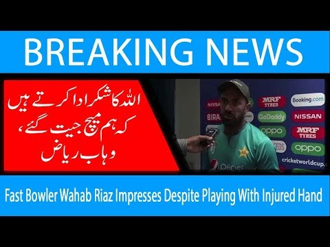 fast-bowler-wahab-riaz-impresses-despite-playing-with-injured-hand-|-30-june-2019-|-92newshd