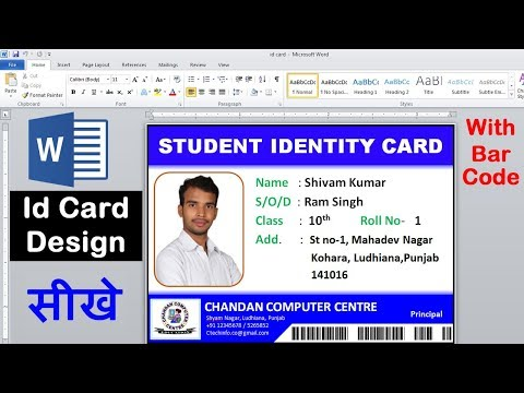 How to make a Id Card Design in Microsoft Word With Barcode